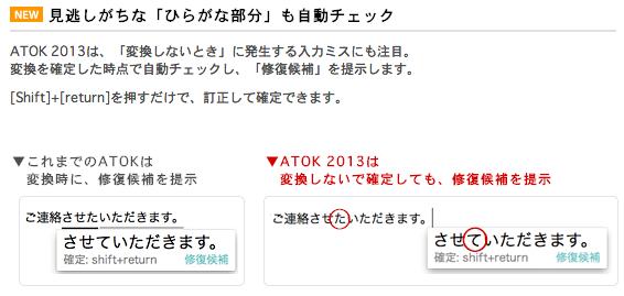 ATOK2013-うっかりミスも自動修正