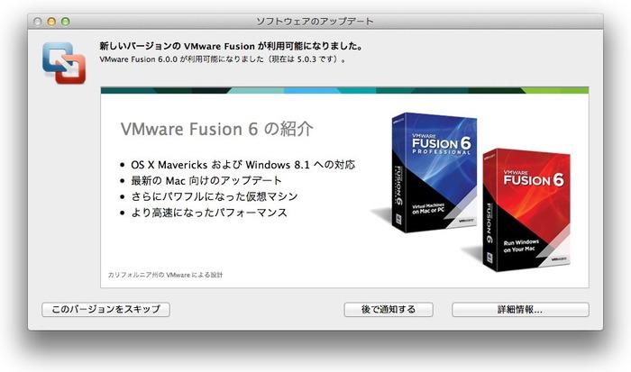 VMware FUSION5から6へのアップグレード