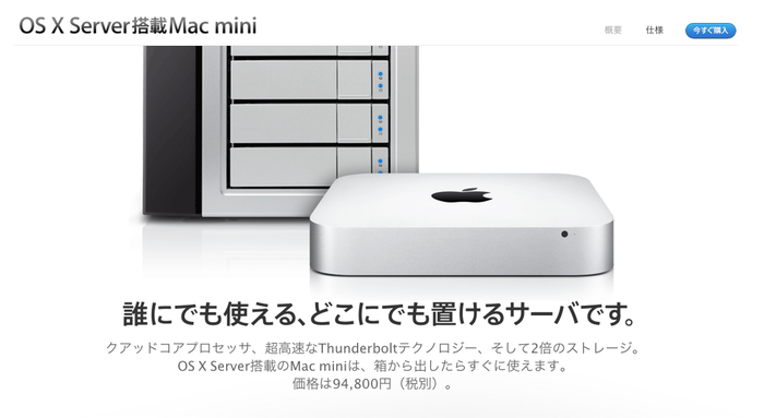 Mac mini Late 2012 Server