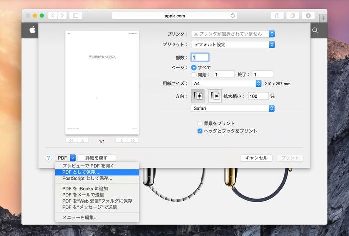 Safari-PDF-として保存