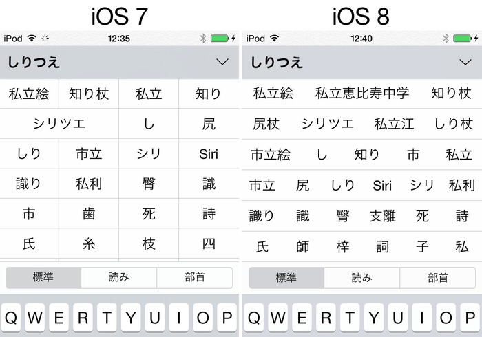 iOS7-and-iOS8-IME-私立恵比寿中学