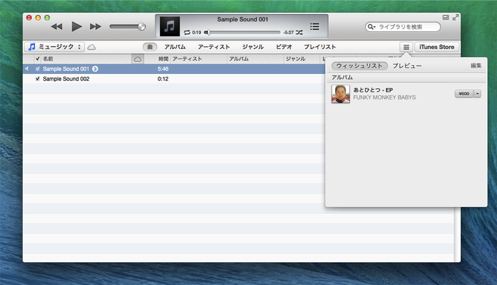 iTunes-WishList_1