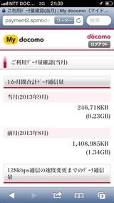 iPhone5spmode5