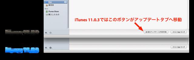 iTunes 11.0.3ではアップデートボタンがアップデートタブへ移行