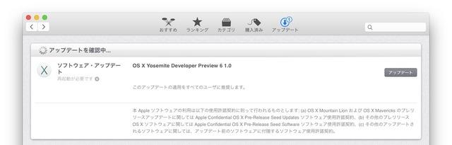 OS X Yosemite Developer Preview 6 1.0