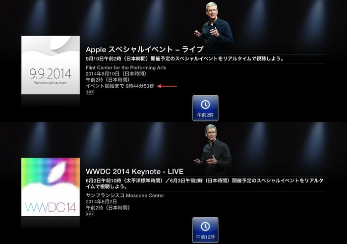 Apple-Sep-9-Special-Event-AppleTV-diff