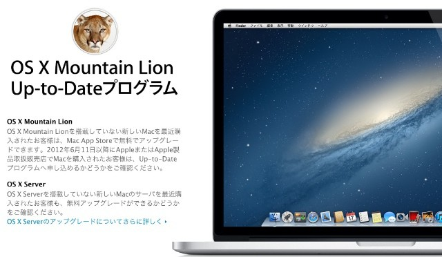 8 Mountain Lion Up-to-Dateプログラム
