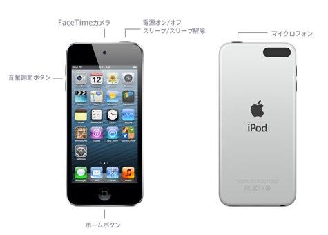 廉価版第5世代iPod-touch2