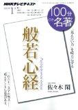 『般若心経』 2013年1月 (100分 de 名著)