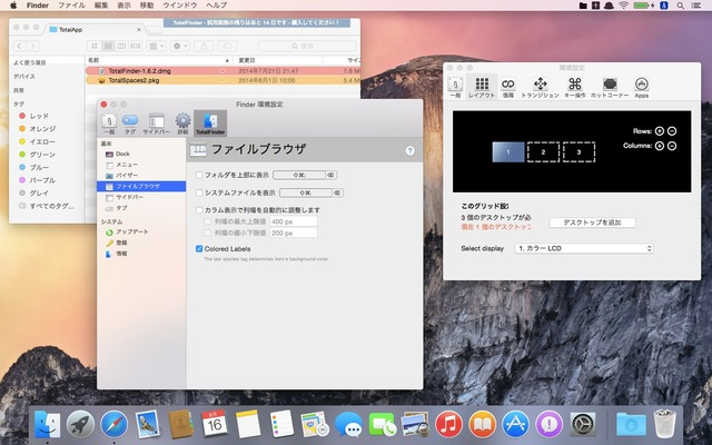 TotalFinder-TOtalSpaces2-work-OS-X-Yosemite
