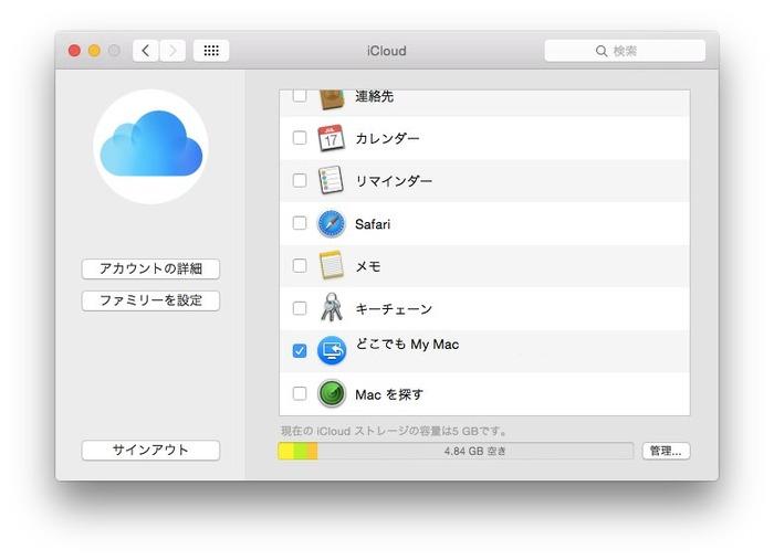 iCloud-どこでもMyMac
