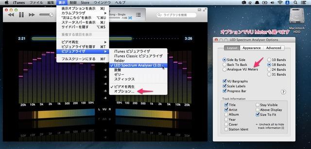iTunesでLED Spectrum Analyser Plug-ingを表示