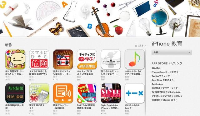 iOSの教育アプリ