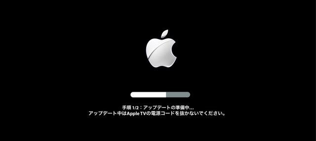 AppleTV Update途中で固まる