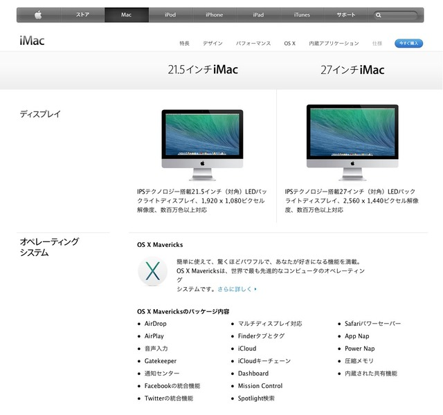 iMac-Mavericks-Mac-1