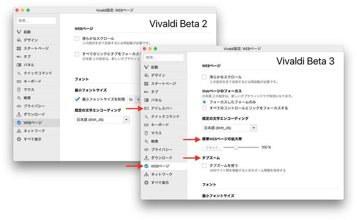Vivaldi-Beta2-diff-Beta3