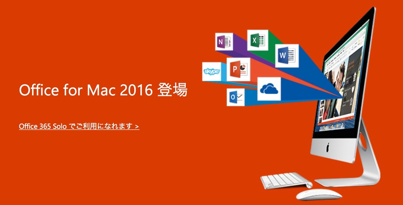 Office-for-Mac-2016-Hero