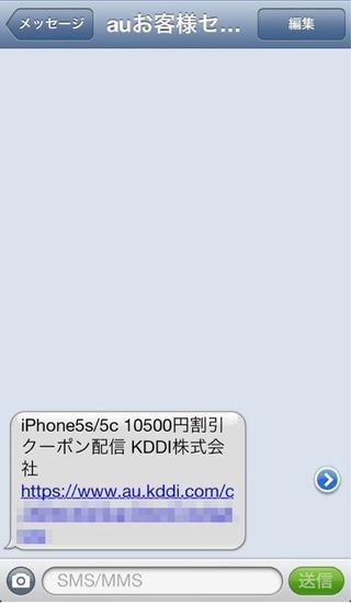 iPhone5s-5cのau10500円クーポン2
