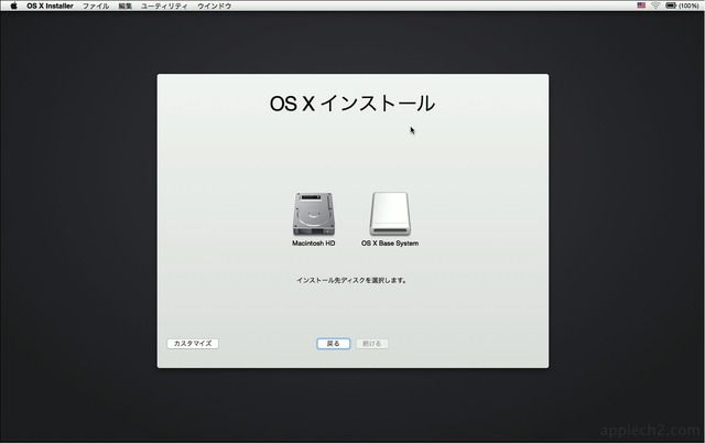 OS-X-Yosemite-Install-Option-Key