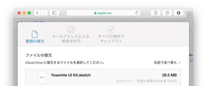 iCloud-Drive-sync-issue-restore2