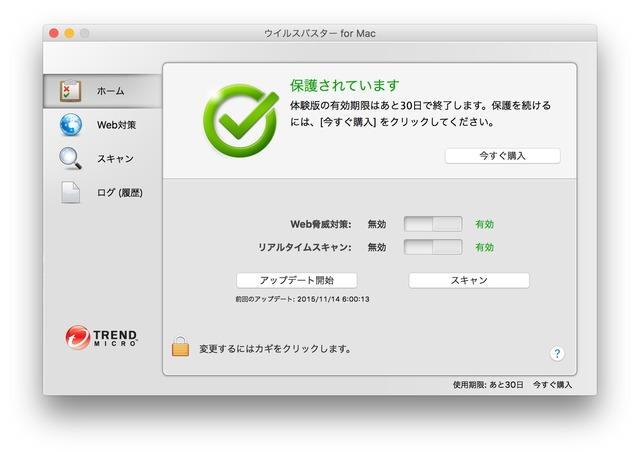ウイルスバスターfor-Mac