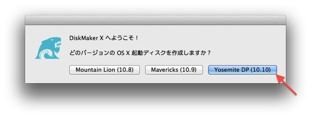 DiskMaker Xを起動して「Yosemite DP (10.10)」を選択