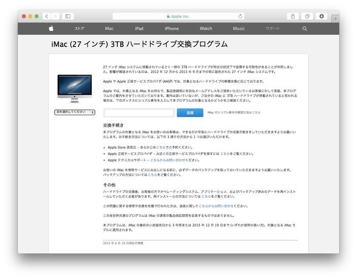 iMac-27inch-3TB-HDD