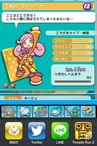 iOS6でぷよぷよ