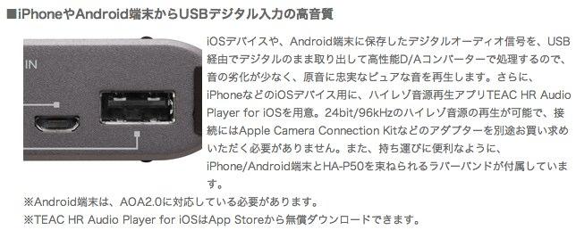 iPhone-USB-input-ハイレゾ