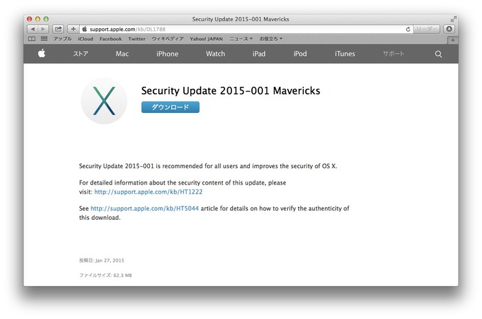 OS-X-10-9-Mavericks-Security-Update-2015-001