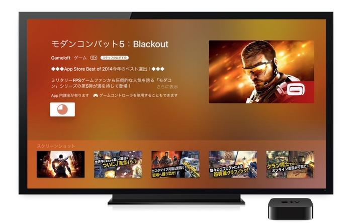 モダンコンバット5-for-Apple-TV