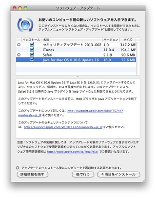 Java for Mac OS X 10.6 Update 16