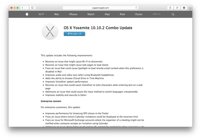 OS-X-Yosemite-10-10-2-Combo-Update-Hero