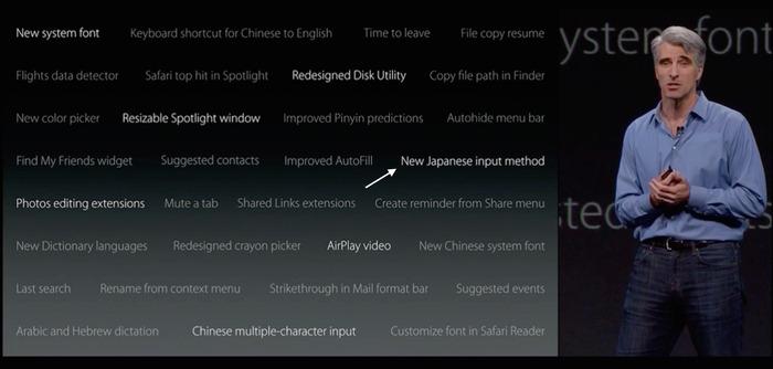 OS-X-El-Capitan-New-Japanese-Input-Method