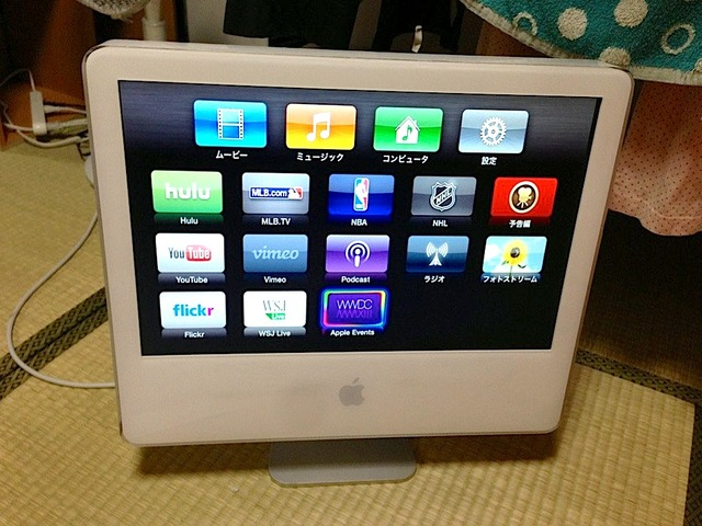 AppleTVをiMacに内蔵してみた-img2