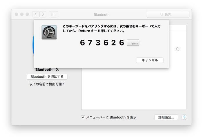 Bluetooth-ペアリング