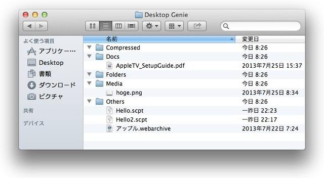 Desktop Genieで自動整理されたファイル