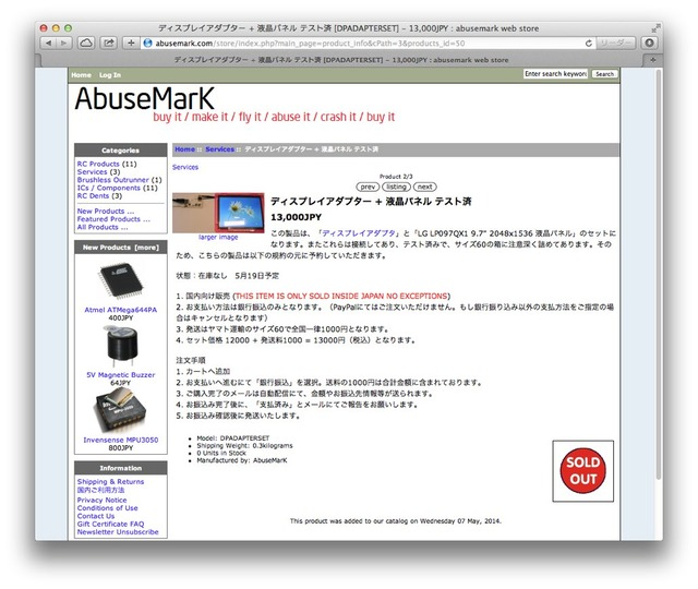 AbuseMark-Retina-LCD-to-DisplayPort-Adapter-Kit