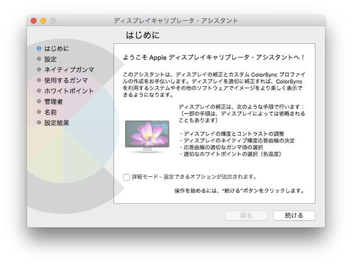 Apple-ディスプレイキャリブレータアシスタント