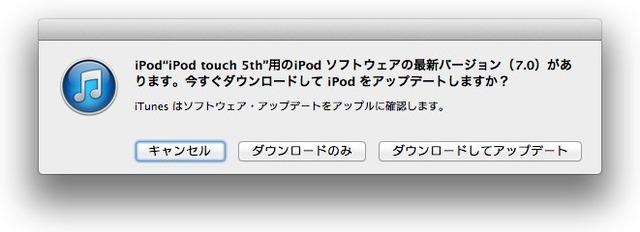 iTunes経由のiOS7アップデート