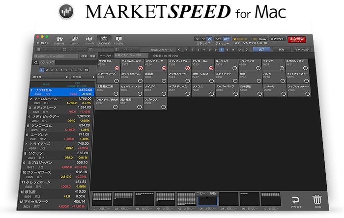 楽天証券-Market-Speed-for-Mac-Window3