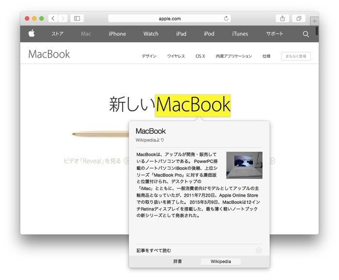 OS-X-10-10-3-調べる-Hero