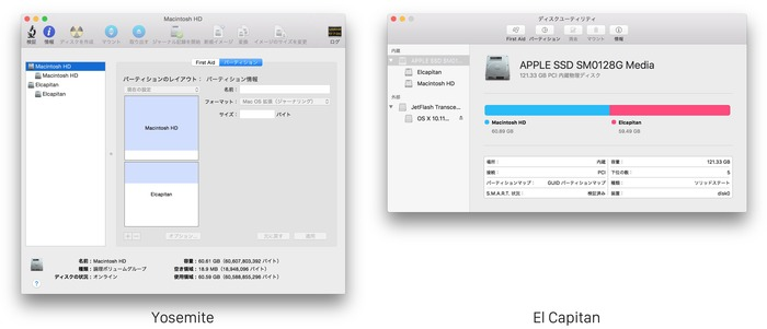 Disk-Utility-of-Yosemite-and-El-Capitan