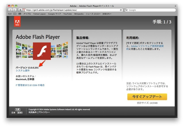 Get-Adobe-Flash-Player-1300201