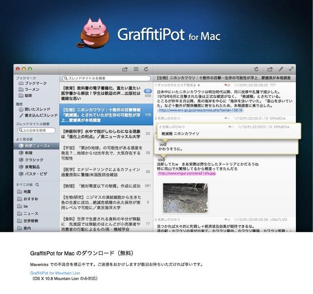 GraffitiPot for Mac Mavericks対応中