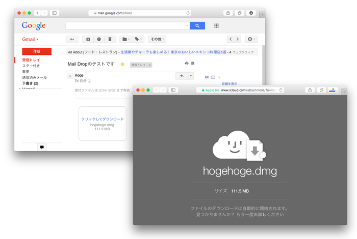 OS-X-Yosemite-Mail-Drop-hogehoge-Gmail2