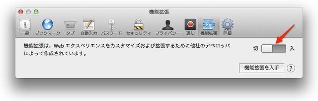 img4-SafariでYouTubeが見れない時の対処法