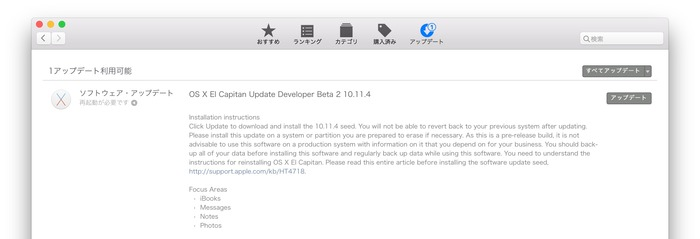 OS-X-10114-Update-beta2