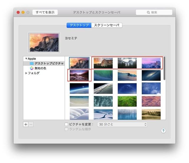 OS X Yosemite システム環境設定.app 壁紙
