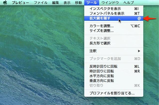 プレビューアプリの拡大鏡
